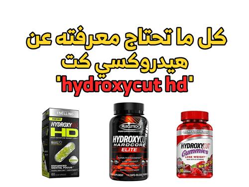 حبوب هيدروكسي كت hydroxycut