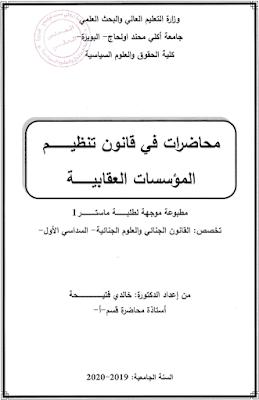 محاضرات في قانون تنظيم المؤسسات العقابية من إعداد د. خالدي فتيحة PDF