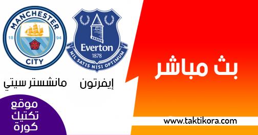 مشاهدة مباراة ايفرتون ومانشستر سيتي بث مباشر لايف 06-02-2019 الدوري الانجليزي