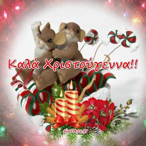 Ευχές Χριστουγέννων Καλά Χριστούγεννα giortazo Απλές Και Κινούμενες Εικόνες
