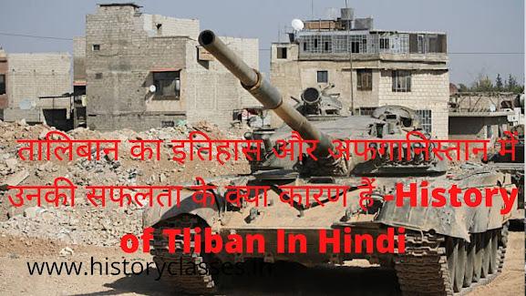 history of taliban