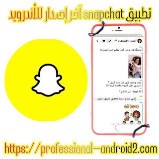 تحميل تطبيق سناب شات Snapchat آخر إصدار للأندرويد.