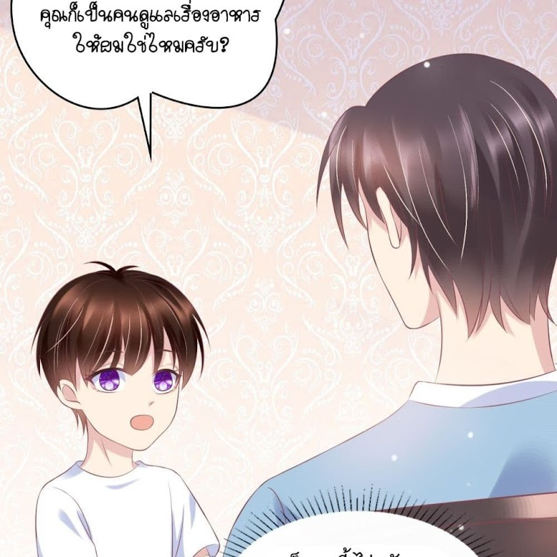 Contract Sweet Pet Don't Want To Run Away from Hot Mom - หน้า 8