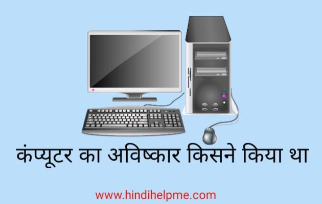 Computer Ka Avishkar Kisne Kiya