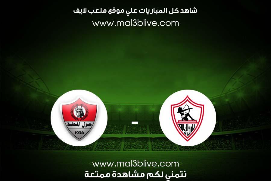 مشاهدة مباراة الزمالك وغزل المحلة بث مباشر اليوم الموافق 2021/08/07 في الدوري المصري