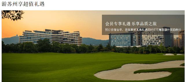 游蘇州享超值禮遇 — Marriott萬豪旗下蘇州地區酒店推出會員住宿優惠套餐(12/31前有效)
