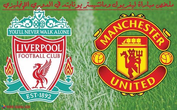 ملخص مباراة ليفربول ومانشيستر يونايتد في الدوري الإنجليزي - منصة تجربة