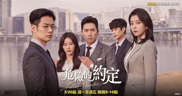危險的約定-韓劇-劇情簡介-演員角色介紹-線上看-東森戲劇台