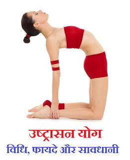 ushtrasana-yoga-camel-pose-steps-benefits-in-hindi