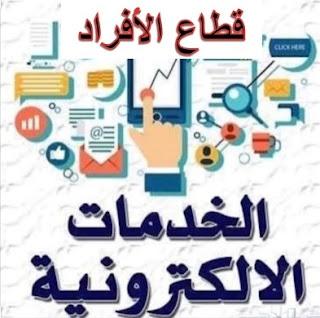 الخدمات الالكترونية - قطاع الافراد