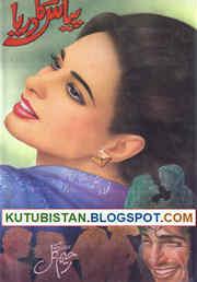 Piyas Ka Darya by Raheem Gul Urdu Novel Free Download Pdf