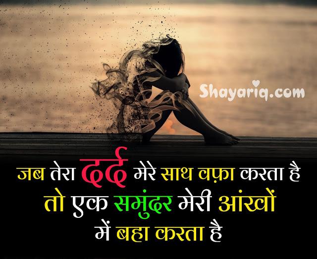 Hindi Dard shayari, hindi poetry, hindi photo poetry, hindi photo status