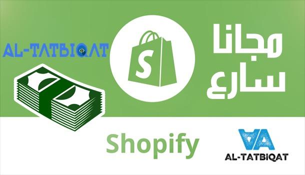 أحصل على 90 يوم مجانا من Shopify 2020