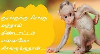 animals-proverb-in-tamil