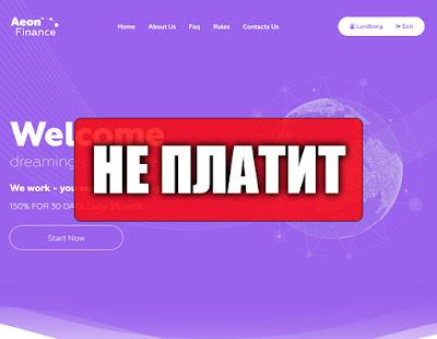 Скриншоты выплат с хайпа aeon.finance