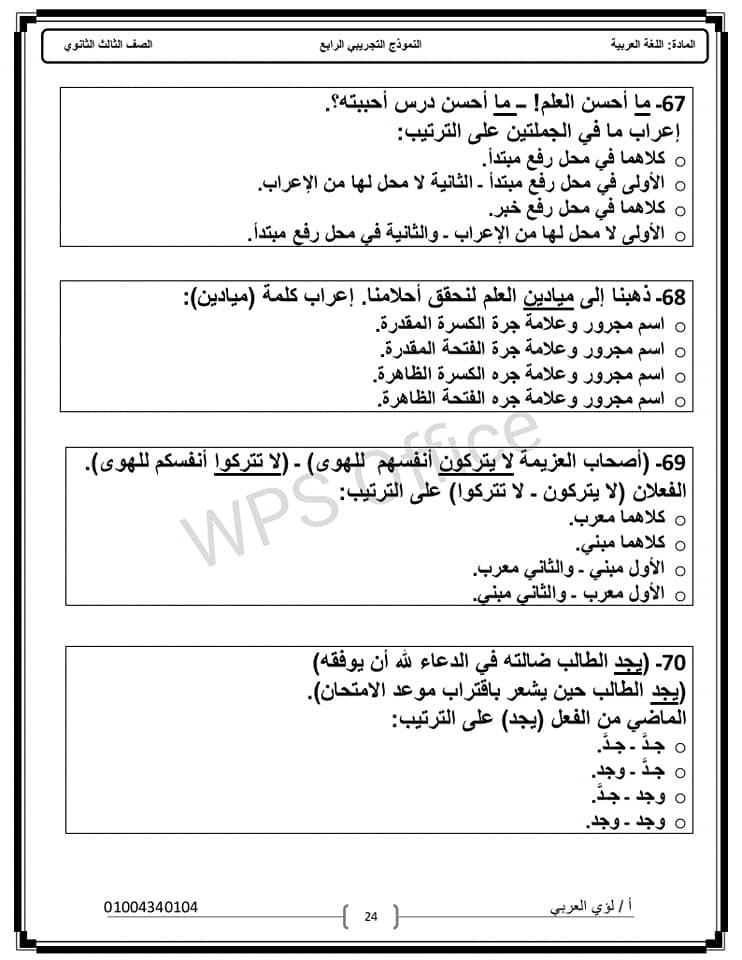 نماذج امتحان لغة عربية الثانوية العامة 2021 24