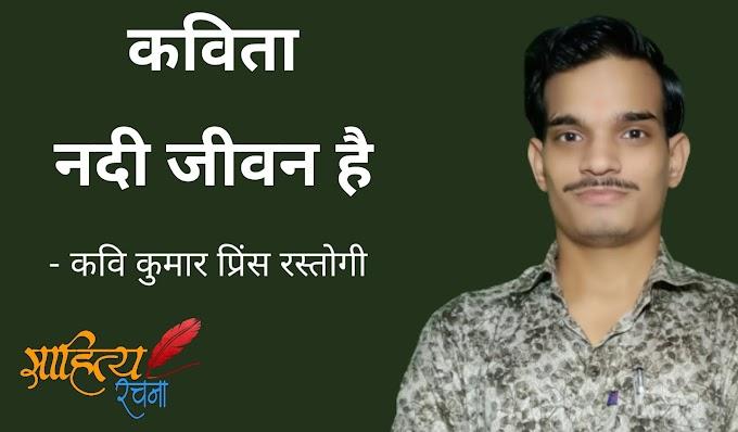 नदी जीवन है - कविता - कवि कुमार प्रिंस रस्तोगी