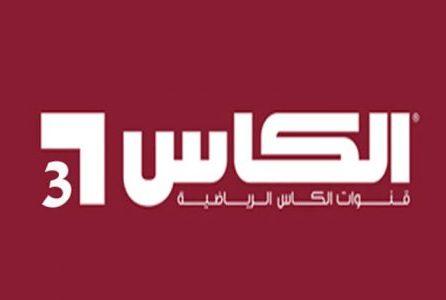 مشاهدة قناة الكاس 3 بث مباشر-Alkass 3 HD
