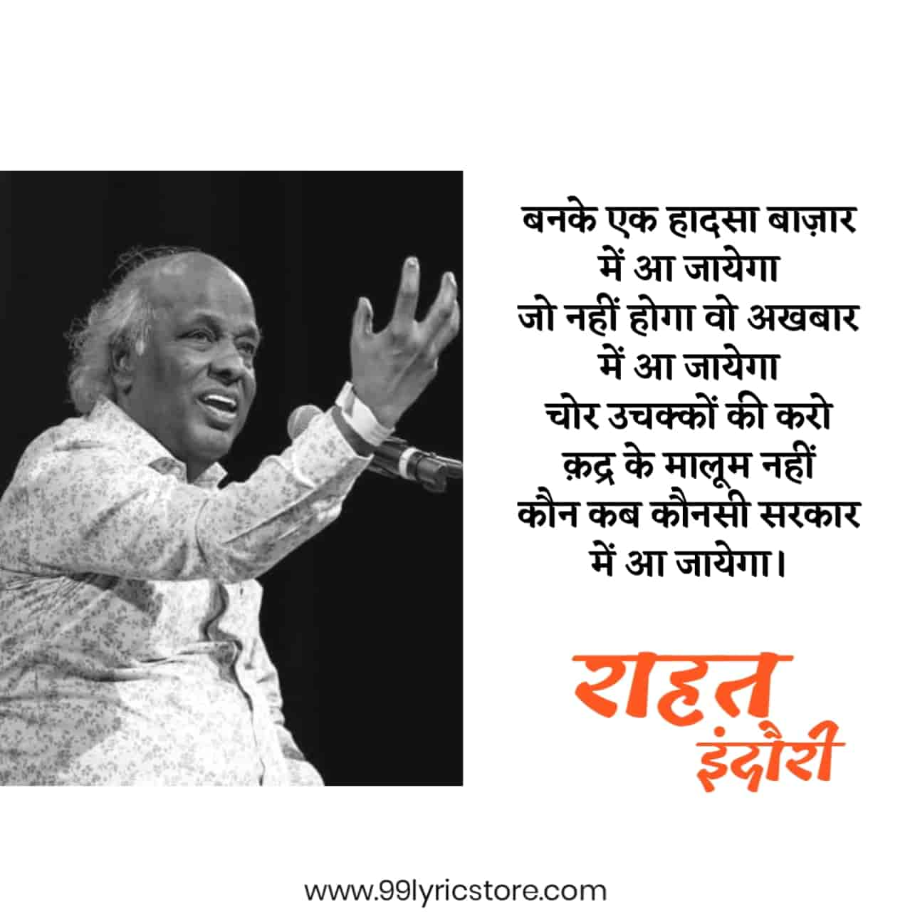 This beautiful shayari 'Kaun Kab Kaunsi Sarkar Mein Aa Jayega' which is written and performed by famous legend Shayar Dr. Rahat Indori.