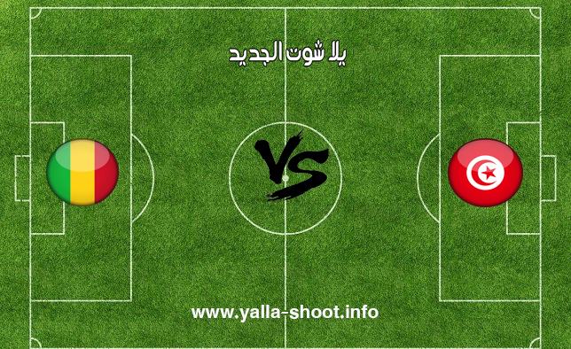 نتيجة مباراة تونس ومالي اليوم الجمعة 28-6-2019 يلا شوت الجديد في كأس الأمم الأفريقية