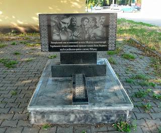 Сміла. Станція ім. Т. Шевченка. Пам'ятний знак про події 1918 року біля станції Бобринська