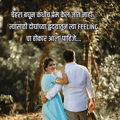 deep love quotes in Marathi