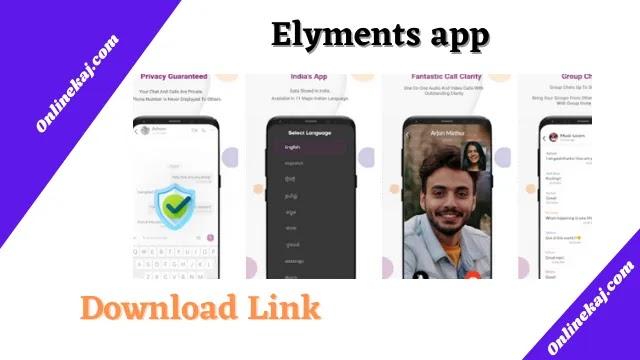 Elyments App | এলিমেন্টস অ্যাপ ডাউনলোড করুন?