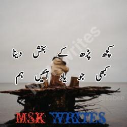 Poetry Yaad In Urdu