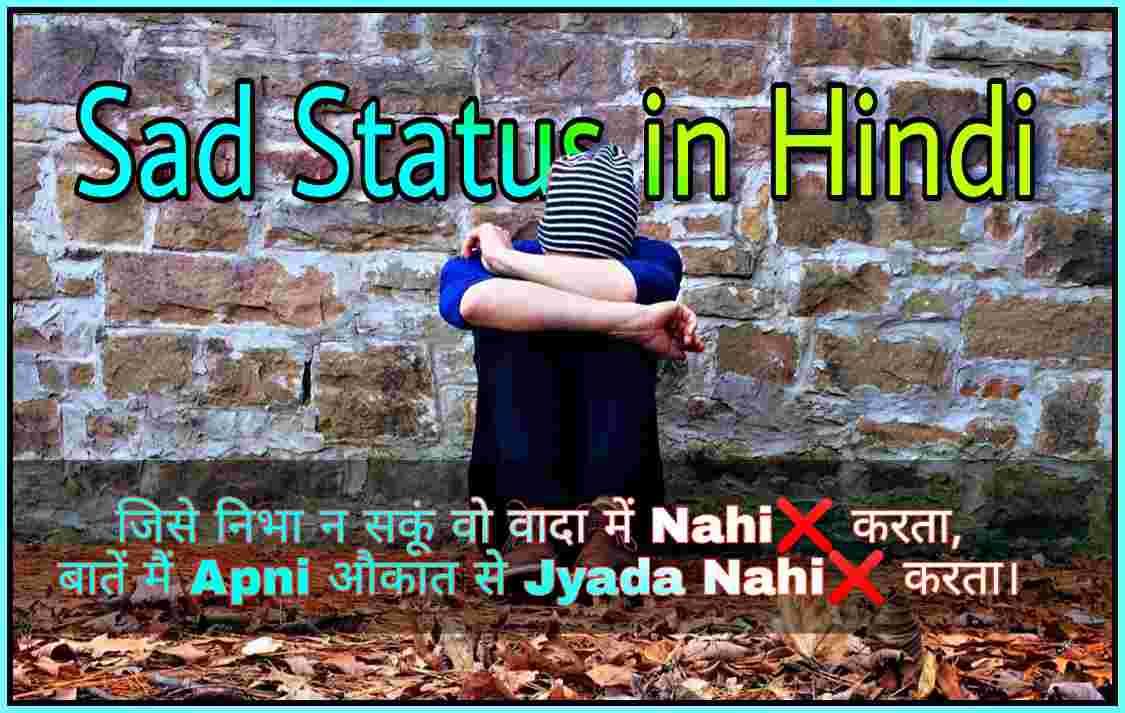 Sad_Status_in_Hindi_Images