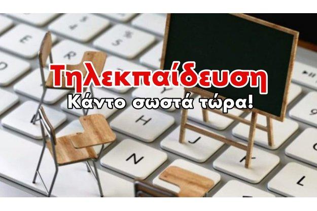 Τηλεκπαίδευση (ξανά): Αυτή τη φορά κάντε το σωστά