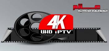 تطبيق UHD IPTV 4K