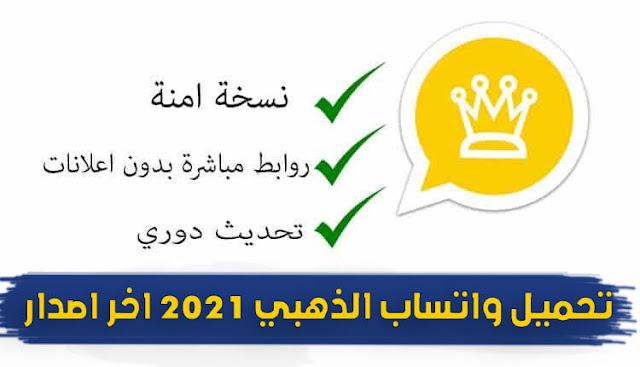 تنزيل واتساب الذهبي 2021 اخر اصدار