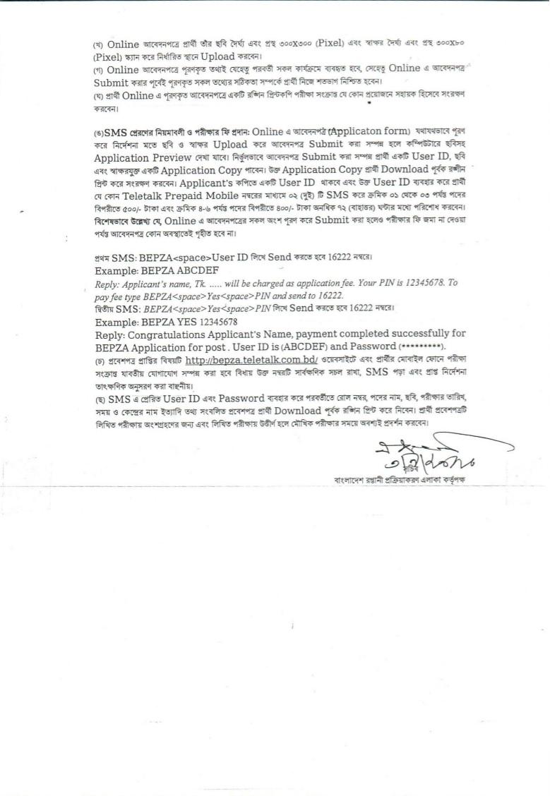 প্রধানমন্ত্রীর কার্যালয় নিয়োগ 2020