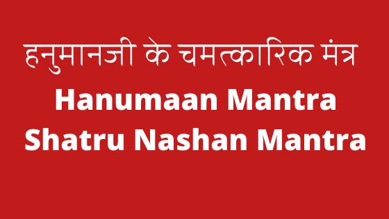 हनुमान जी के प्रभावी मंत्र | हनुमानजी के चमत्कारिक मंत्र | Hanuman Mantra |