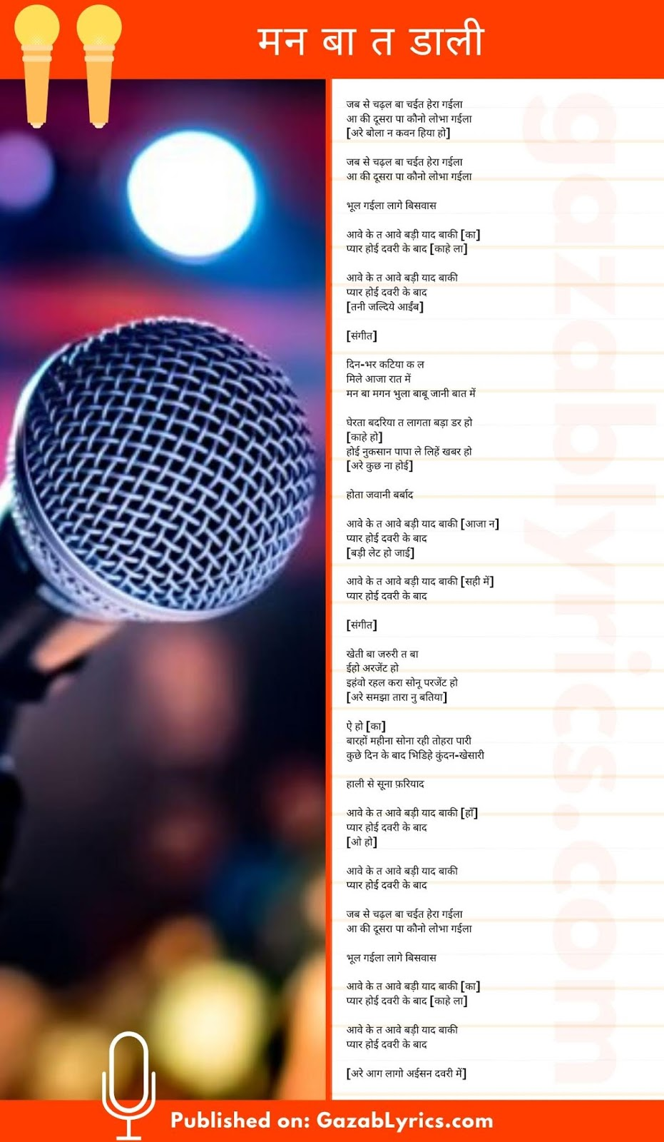 Man Ba Ta Dali song lyrics image