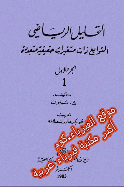 التحليل الرياضي- الجزء الاول pdf