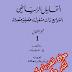 التحليل الرياضي للتوابع ذات متغيرات حقيقية متعدده pdf مترجم كاملاً برابط مباشر-ج.شيلوف