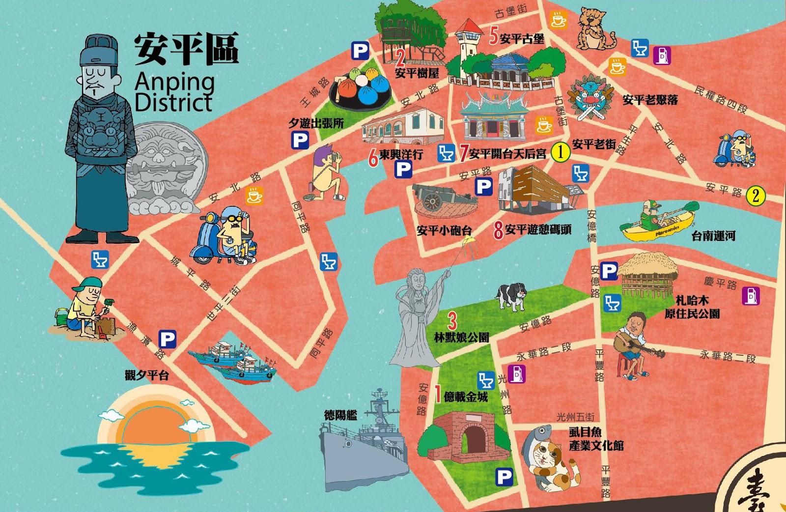 Averycase 非常窩 (包棟民宿): 臺南超好玩 地圖簡介