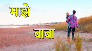 This image show a father and child walking on a beach together. this image show the bonding and love between father and child.