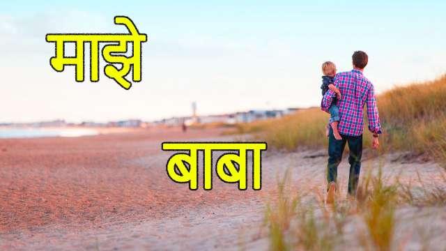 [Great] माझे बाबा मराठी निबंध | My Father Essay in Marathi