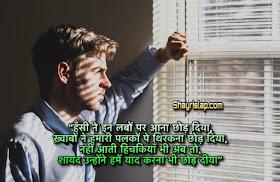 Best sad shayari in hindi with  image