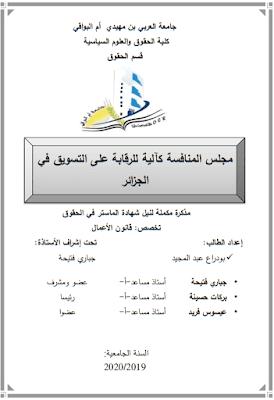 مذكرة ماستر: مجلس المنافسة كآلية للرقابة على التسويق في الجزائر PDF