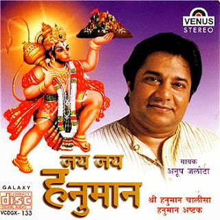 Anup Jalota , Hanuman Chalisa Anup Jalota , Hanuman Chalisa by Anup Jalota