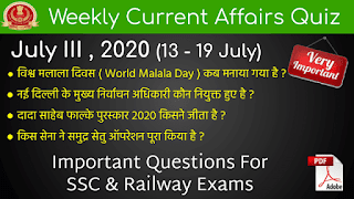 Weekly Current Affairs Quiz ( July III , 2020  )