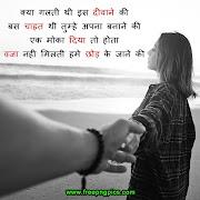 Pyar Me Dhoka Shayari | Pyar Me Dhoka Images - Free Download