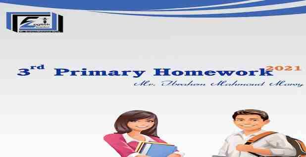 مذكرة الواجب انجليزى للصف الثالث الابتدائي ترم اول المنهج الجديد 2021