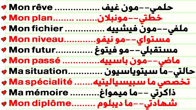 متى تقول Mon ومتى نقول Ma بالفرنسية للمبتدئين + أمثلة كثيرة + للتحميل PDF أيضاً