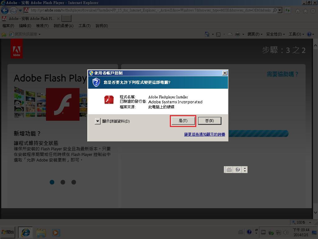 adobe flash player 11 free download for windows server 2008