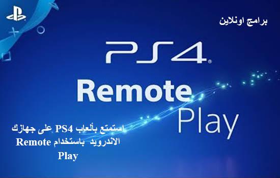 استمتع بألعاب PS4 على جهازك الاندرويد  باستخدام Remote Play