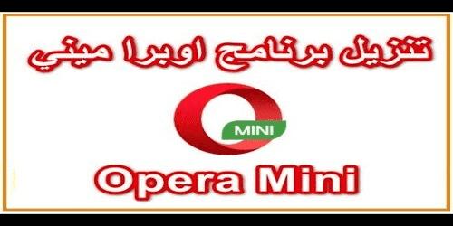 تحميل opera mini للكمبيوتر